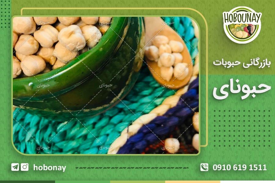 از صادرات نخود ایرانی مرغوب چه میدانید