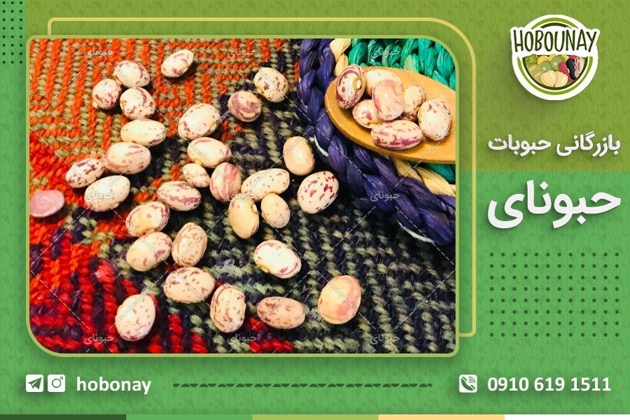 خرید و فروش عمده حبوبات از بازار حبوبات ایران