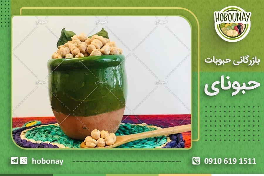 خرید و اطلاع از قیمت عمده حبوبات در شیراز