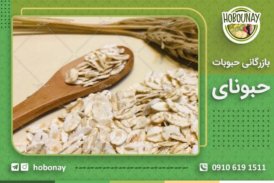 اطلاع از قیمت حبوبات در کشور