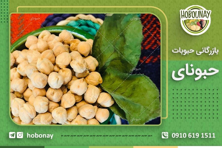 صادرات بهترین نخود محلی به کشورهای مختلف