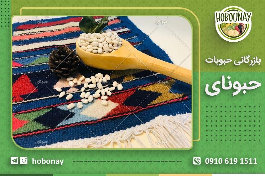 خرید و فروش حبوبات فله در شیراز