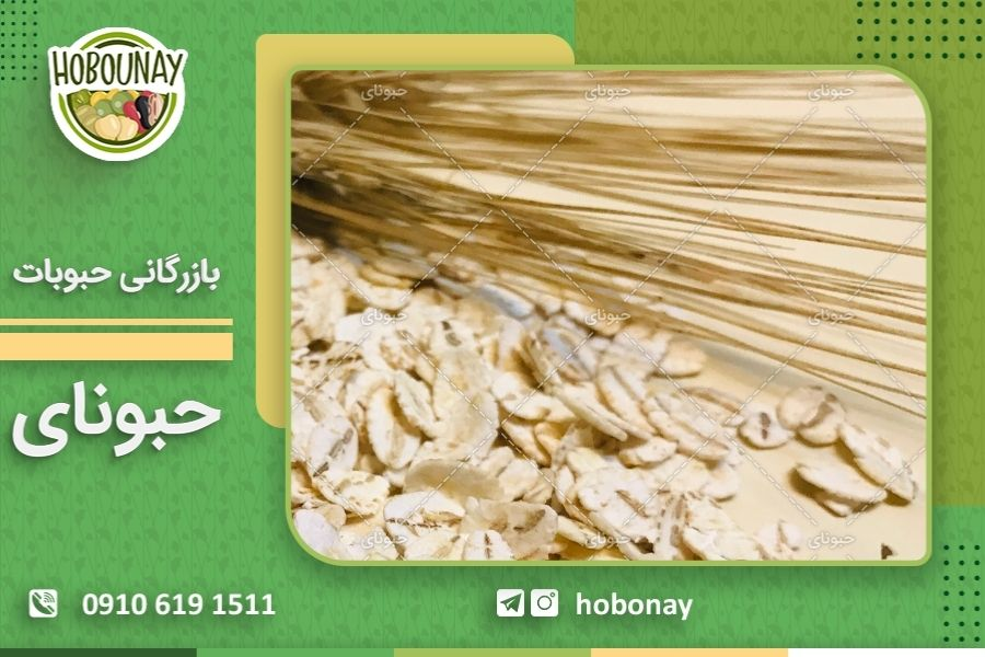 خرید عمده حبوبات ایرانی درجه یک از فروشگاه های آنلاین