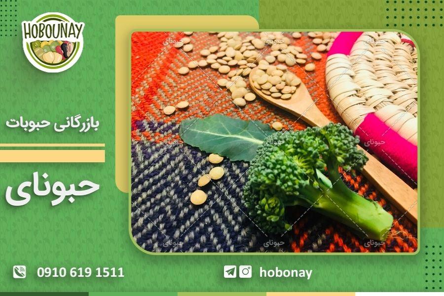 خرید حبوبات عمده در شیراز