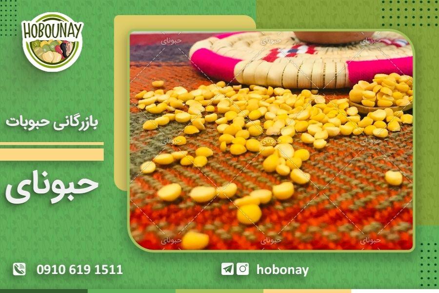 قیمت عمده حبوبات در شیراز