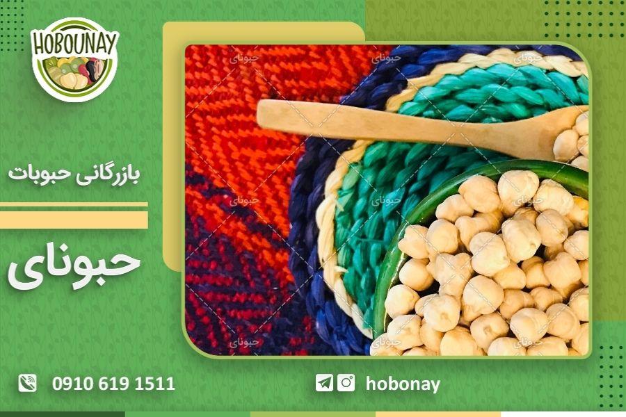 خرید مستقیم از مرکز فروش حبوبات خمین