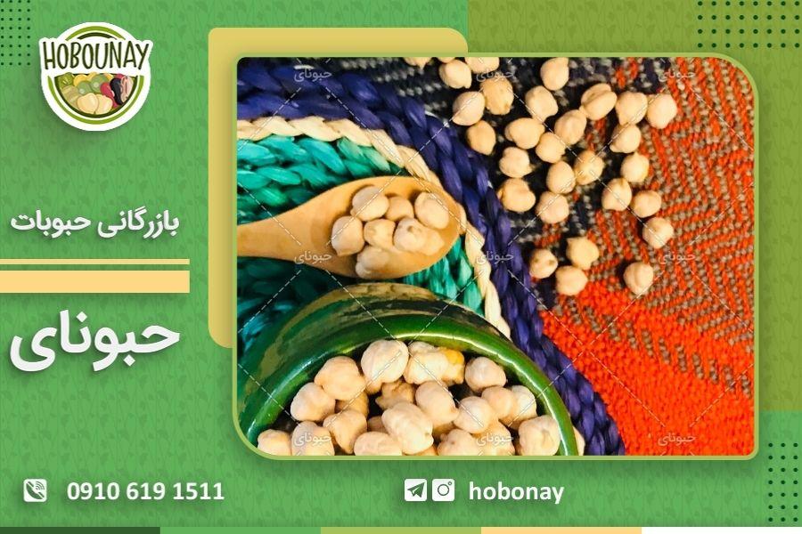 اطلاع از قیمت روز نخود کرمانشاه