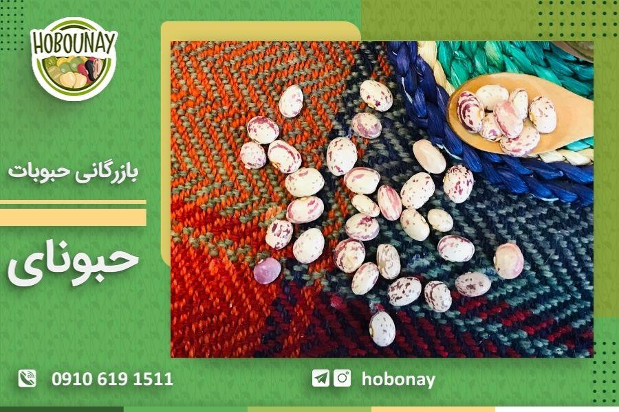 قیمت لوبیا چیتی در اصفهان به نرخ کارخانه