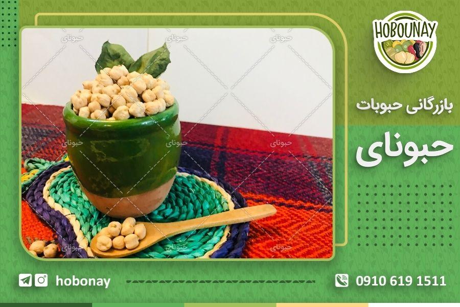 لیست قیمت انواع نخود ایرانی