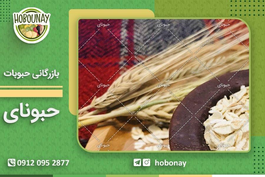 خرید مستقیم از عمده فروشی حبوبات در اصفهان