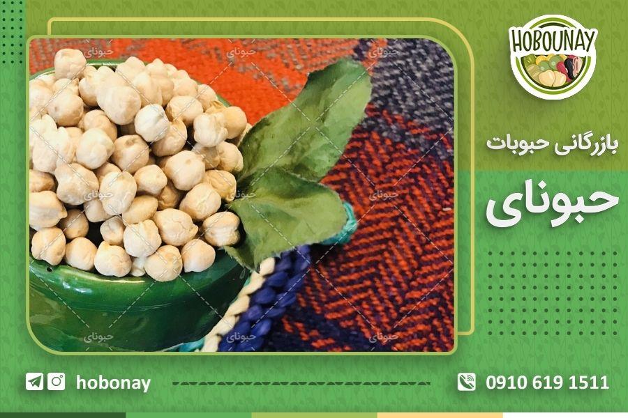 صادرات نخود ایرانی به تمام کشورها