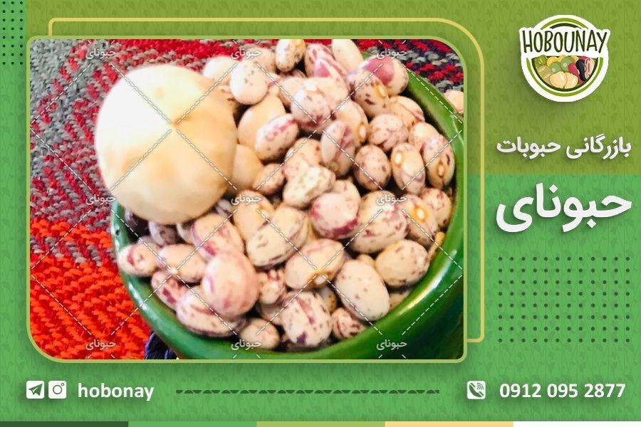 اطلاع از قیمت لوبیا چیتی فله بصورت روزانه