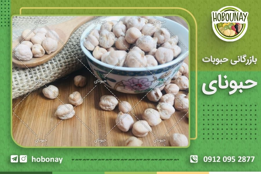 صادرات نخود ایرانی مرغوب با کمترین قیمت
