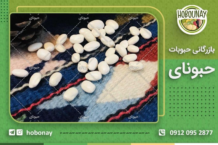 خرید و فروش حبوبات از طریق عمده فروشی کرمانشاه