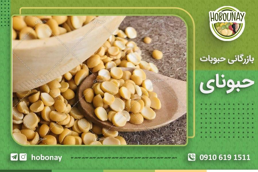 پخش حبوبات اصفهان به نرخ کارخانه