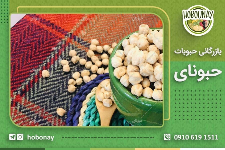 مراکز صادرات نخود ایرانی