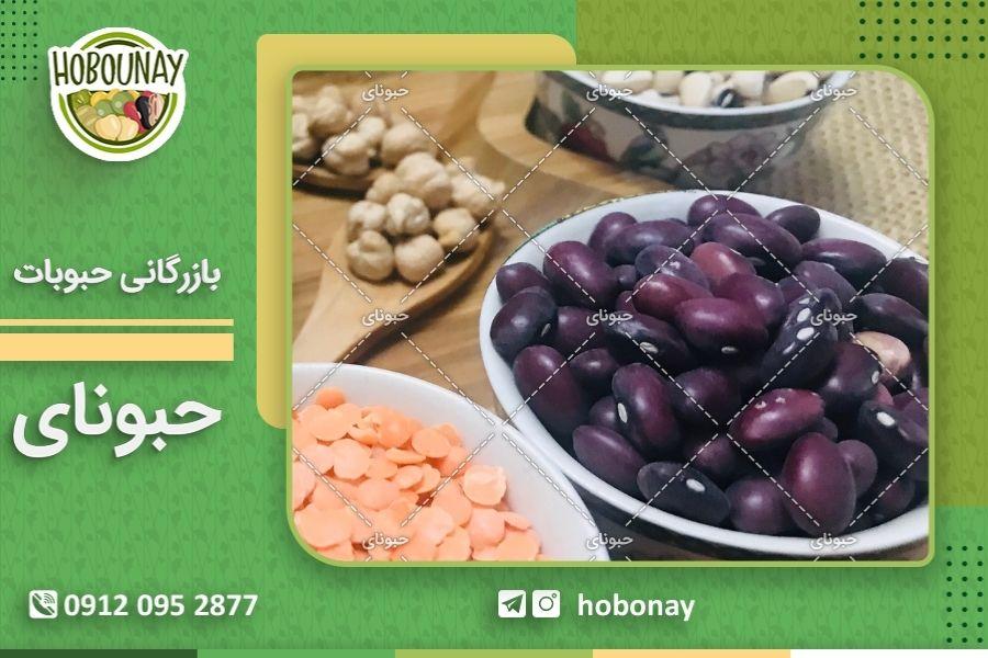 نمایندگی های پخش انواع لوبیا قرمز در بازار