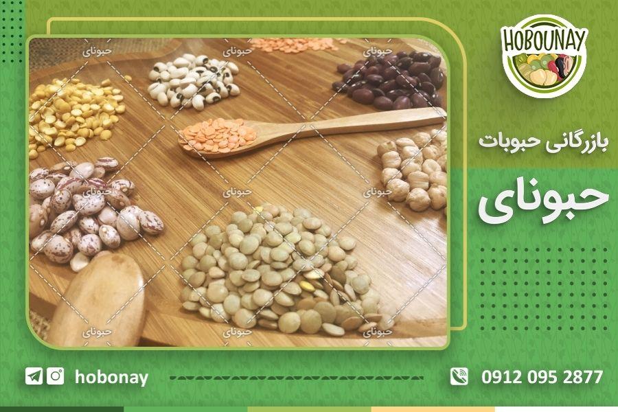 انواع حبوباتی که در ایران کاشت و تولید می شود